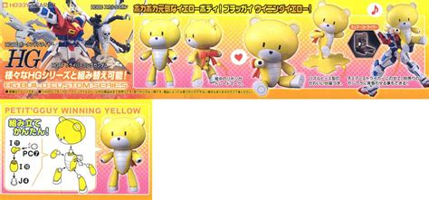 Hg Petitgguy Winning Yellow 1 petitgguy winning yellow hgpg gundam model kits images