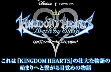 wann kommt kingdom hearts 3 raus kingdom hearts birth by sleep 3 forumla de