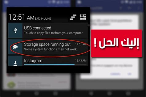 android storage space running out طريقة جديدة و بسيطة لحل مشكل quot storage space running out quot و