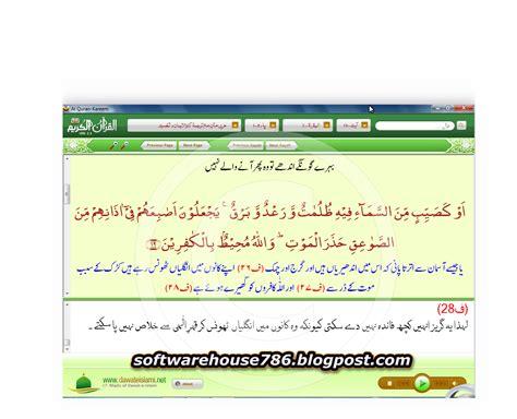 quran auto reciter software quran koran download free software for windows quran auto reciter