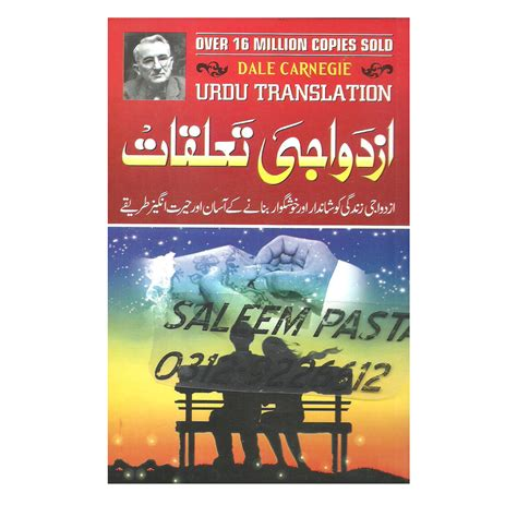 carnegie s a novel books azdawaji taaluqaat dale carnegie pocket book urdu