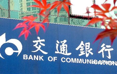 communication bank of china bocom to high end service outlets