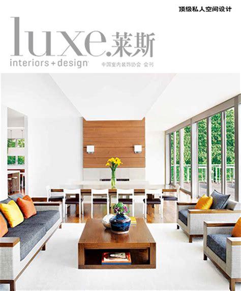 interior design magazine free luxe interior design magazine china edition vol 1 issue