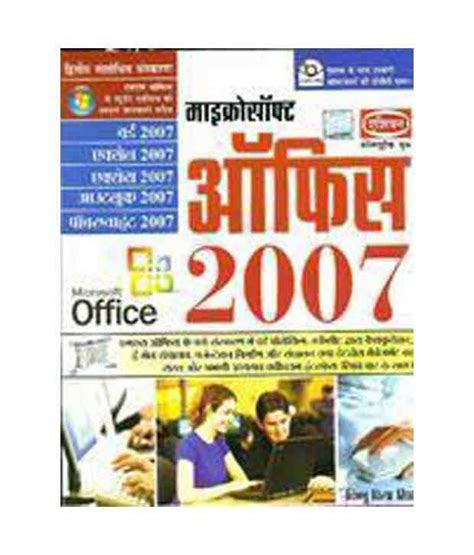 Cd Microsoft Office 2007 microsoft office 2007 with free cd buy microsoft office 2007 with free cd at low price