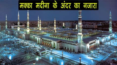 Sponsors Makkah Vs Makkah | ज न ए मक क मद न क अ दर क य ह inside view of mecca