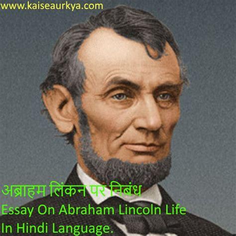 biography of abraham lincoln in hindi language essay on abraham lincoln life in hindi अब र हम ल कन पर न ब ध