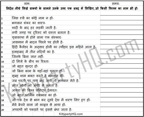 theme paper meaning in hindi 17 best images about written paper games for kitty party