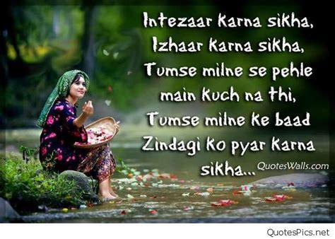 sad love shayari in hindi for boyfriend romantic shayari love indian sayings images pics 2017 2018