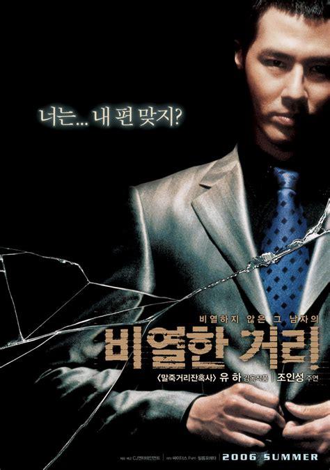 film korea vulgar a dirty carnival korean movie review 2006