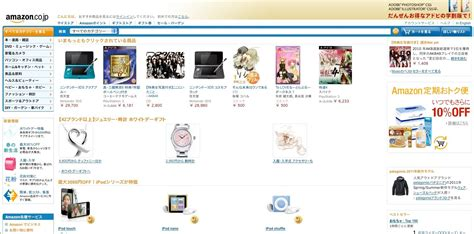amazon japan amazon japan how to buy from or use amazon co jp 2014