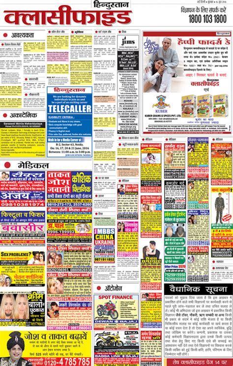 hindustan hindi news paper bihar eyesforyourimage picture hindustan hindi lost found classified ad booking meerut