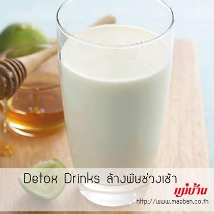 Srticles About Detox Drinks by Detox Drinks ล างพ ษช วงเช า สำน กพ มพ แม บ าน