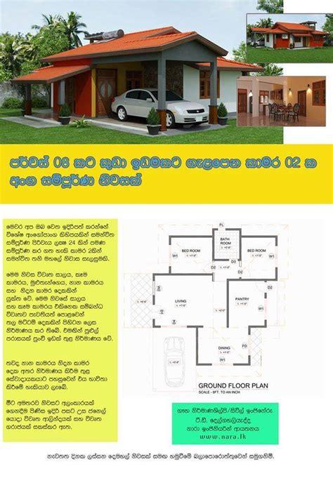 house plan sri lanka naralk house  construction
