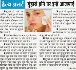 acne k daag hatane k tarike hindi me picture 2