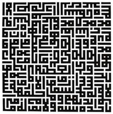 arabic font pattern arabic calligraphy on pinterest arabic calligraphy