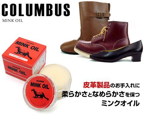 Leather Care Mink Colombus penne penne freak rakuten global market columbus