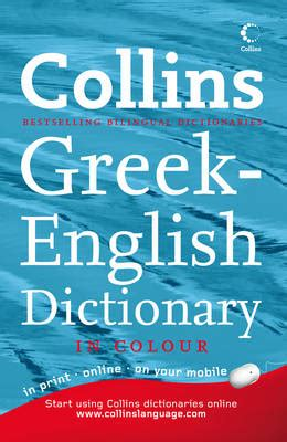 greek english dictionary book collins greek english dictionary public βιβλία