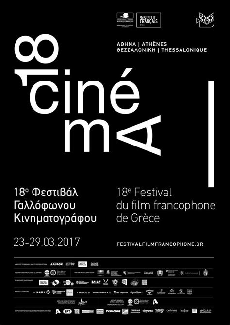 film 2017 french greece french film festival 2017 greece unifrance