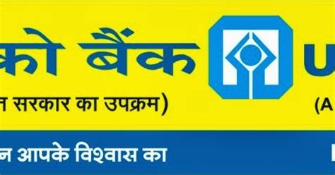 Uco Bank Joining Letter examguruadda bank exams ssc and more uco bank clerk joining schedule out