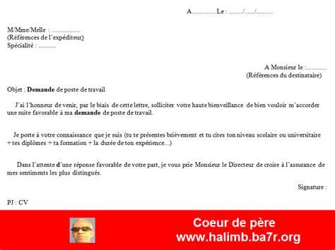 Modèle De Lettre De Démission Mcdonald S Lettre Demande D Emploi J Ai L Honneur Employment Application