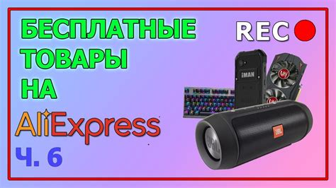 aliexpress returns бесплатные товары с aliexpress ч 6 refund aliexpress
