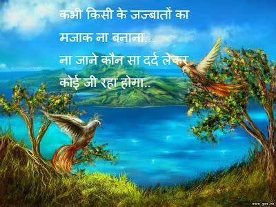 shayari urdu images    hindi sms hd image