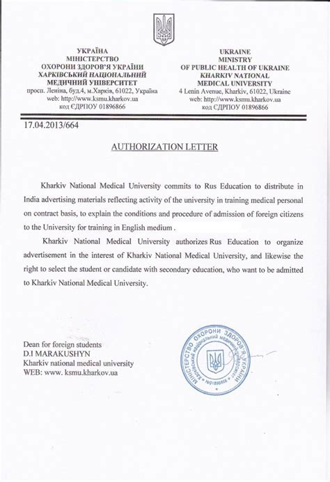 School Admission Authorization Letter Our Credentials Rus Education The Most Trusted For Admission In Mbbs From Russia In Top