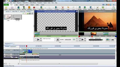 videopad transitions tutorial videopad video editor registration code 3 0