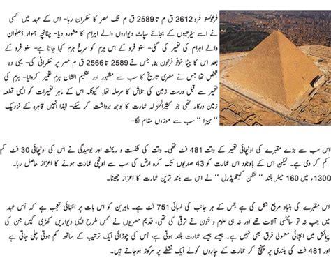 new year history in urdu ahram e misr history in urdu ahram e misr ahram e