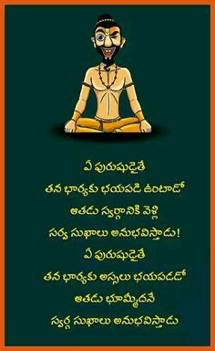telugu jokes photos hd telugu funny quotes whatsapp dp pictures facebook funny