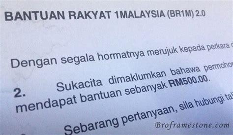 semakan keputusan permohonan bantuan rakyat 1 malaysia br1m keputusan br1m bantuan rakyat 1malaysia