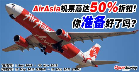 airasia redemption airasia机票高达50 折扣 你准备好了吗 有了这些秘诀保证你买到便宜机票 必收藏 oppa sharing