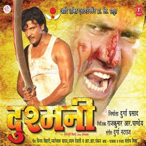 song pk mp 3 song ek baar to radha banke dekho mere aajaibu ek baar bhawani song by dinesh lal yadav and pawan