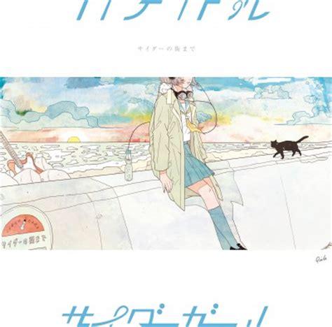 disc review : サイダーガール 『サイダーの街まで』 | one tongue magazine