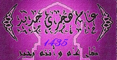 Calendrier Arabe 1435 Sms D Amour 2018 Sms D Amour Message Sms Bonne 233 E