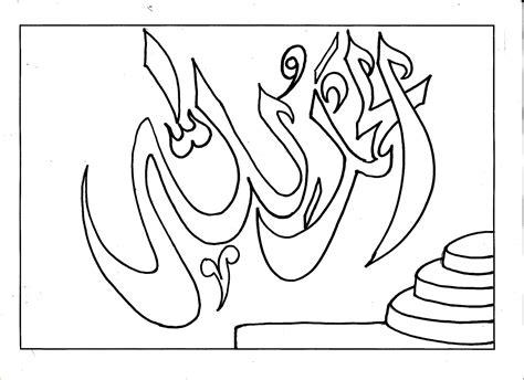 bogo collection mewarnai kaligrafi