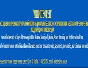 sito ministero dell interno sito collegato al ministero dell interno ucraino mette a