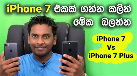 iphone   iphone   sinhala explained  sri lanka