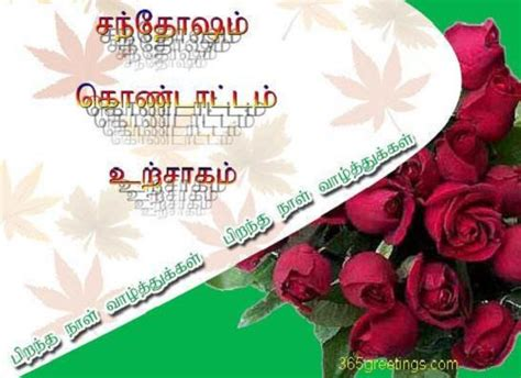 Happy Birthday Wishes In Tamil Birthday Wishes Cards Tamil Images