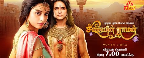 images for the serial seethayin raman in vijay tv zee tamil poove poochudava serial background bgm download