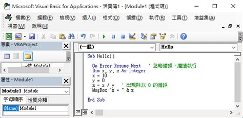 tutorialspoint excel vba excel vba 程式設計教學 除錯技巧與錯誤處理 頁2 共2 g t wang