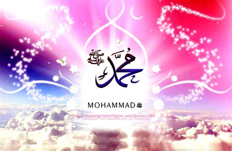 quran wallpaper pink mohammad s a w pink wallpaper your title