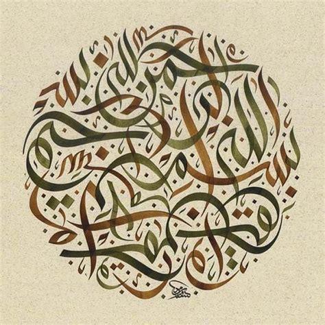 Islamic Artworks 55 calligraphy by 169 wissam shawkat arabic calligraphy