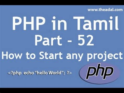php tutorial video in tamil php tutorials in tamil login part 52 how to start any