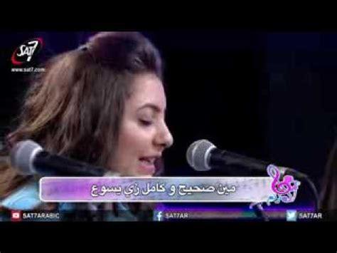 beautiful christian arabic song rabana yesu beautiful arabic christian song