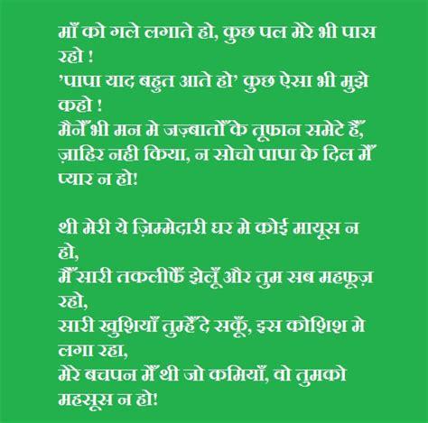 Father daughter relationship quotes in marathi altavistaventures Images