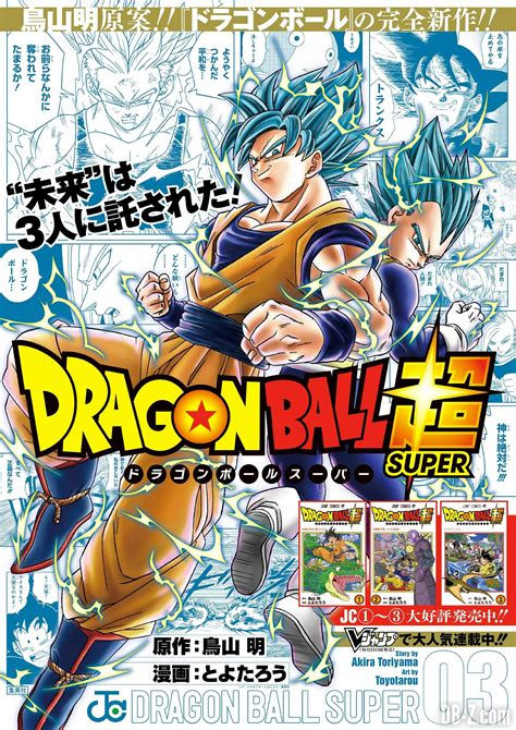 2344030034 dragon ball super tome dragon ball super tome 3 deux publicit 233 s japonaises