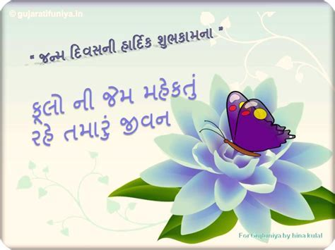 Birthday Wishes In Gujrati   Wishes, Greetings, Pictures