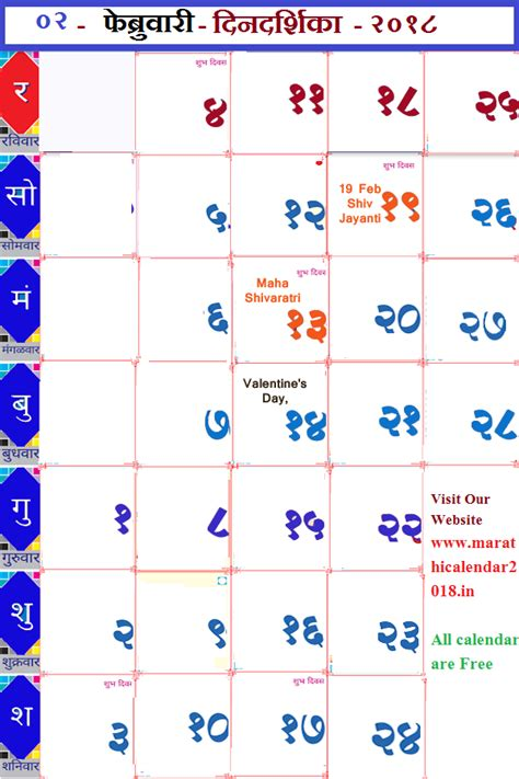 Calendar 2018 Kalnirnay Marathi Pdf February Month Kalnirnay 2018 Calendar February