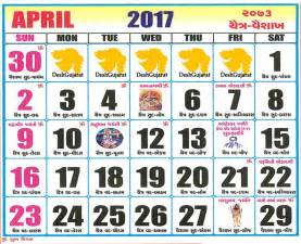 Calendar 2018 Pdf Gujarati Gujarati Calendar 2017 Vikram Samvat Year 2073 Deshgujarat